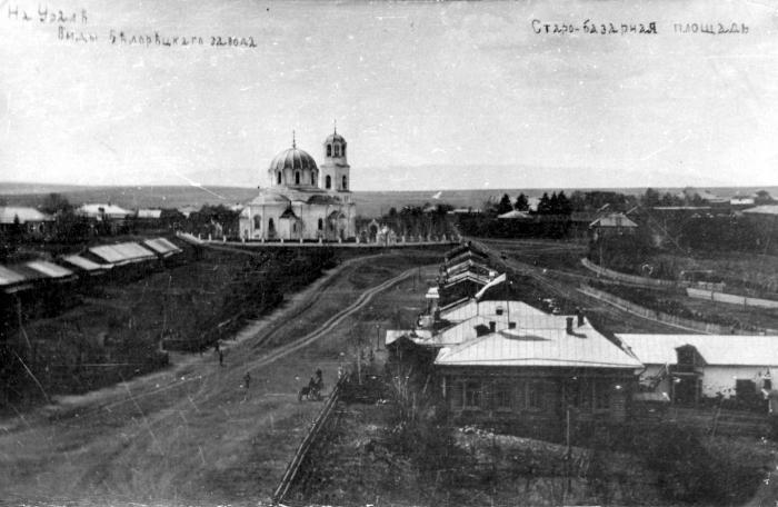 Свято-Троицкий храм, начало 20 в.